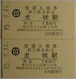 Ticket06101