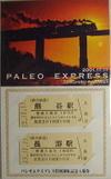 Ticket06201_1