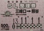 Ticket06202
