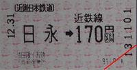 Ticket06301