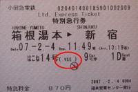 Ticket06402