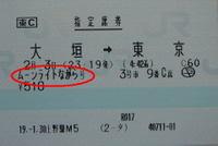Ticket06403