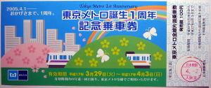 Ticket06801