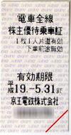 Ticket07101