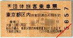Ticket07201
