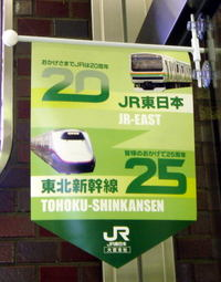 Tohokushinkansen25th00