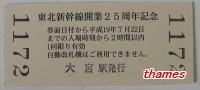 Tohokushinkansen25thkippu04b