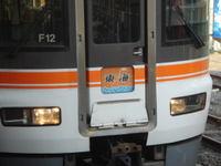 Tokaikawasaki070310
