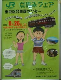 Tokyosharyokoukaiposter