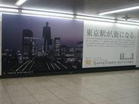 Tokyostationcityposter