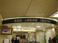 Tokyoyaesuchuosign02