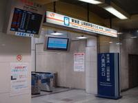 Tokyoyaesukitasign