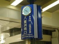 Tokyoyaesuminamisign