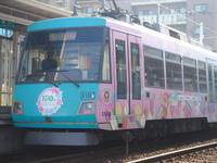 Tokyusetagaya06120206