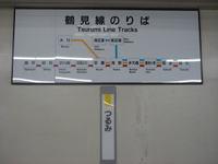Tsurumiline01