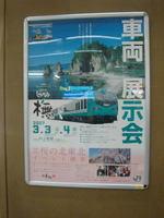 Ueno33tenjikaiposter