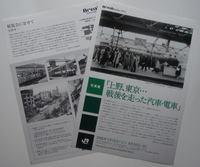 Uenobreakshashinten0607
