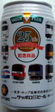 Vmark25thbeer01a