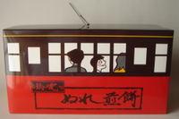Yokohama200601b