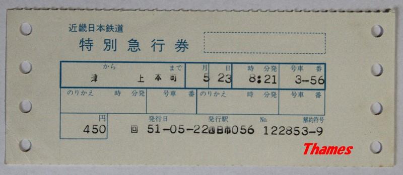 続・切符の話 5回目 近鉄の特別急行券: 鉄道の小箱