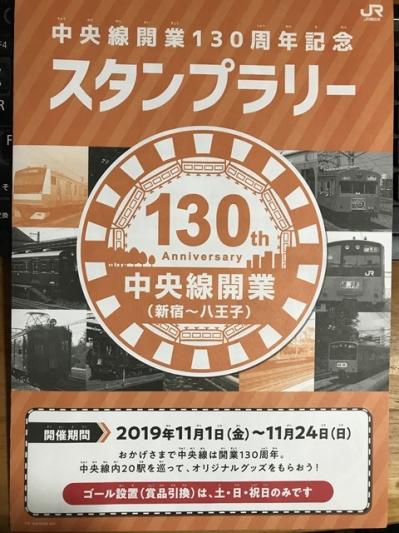 191109stamp01