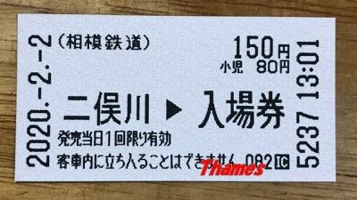 200202futamatagawa02