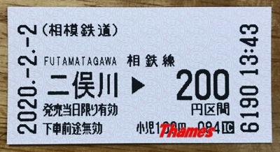 200202futamatagawa03