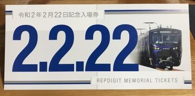 200222ticket02