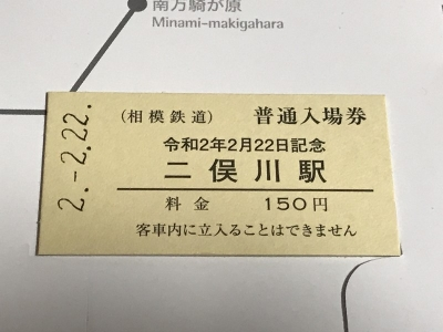 200222ticket04