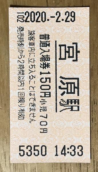 200229miyahara01