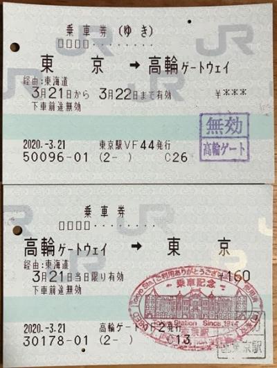 200321tokyo01