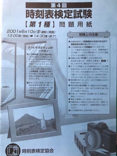 200505kentei02