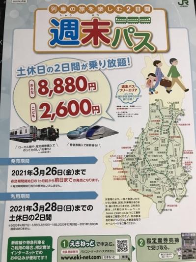 200525shumatsu01