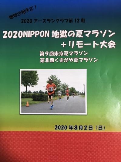 200802kumagaya01