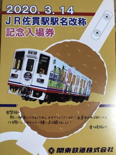 200813ryugasaki10