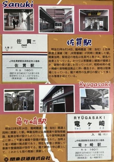 200813ryugasaki11