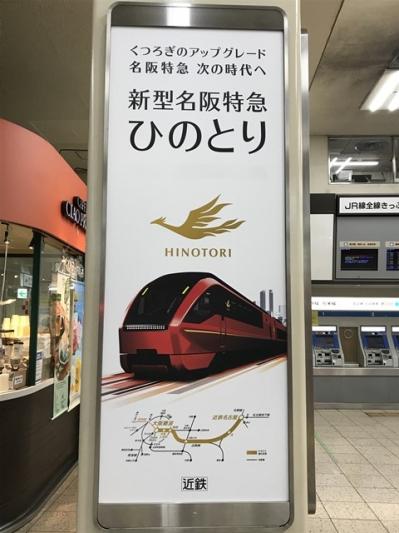 200907hinotori01