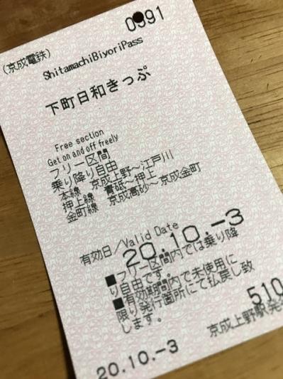 201003shibamata01