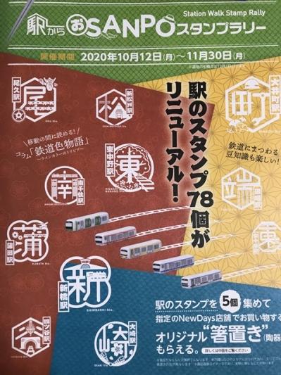 201015stamp01
